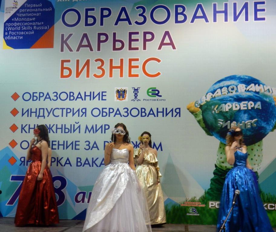 Фестиваль образования